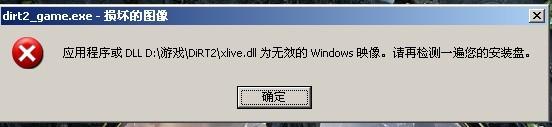 """DiRT2(尘埃2)启动提示""""xlive.dll为无效的Windows映"""