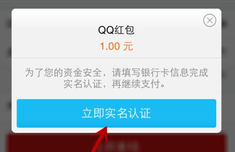 领qq红包需要实名认证怎么办