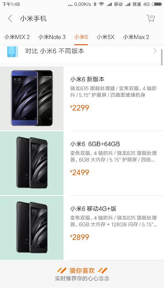 小米6手机价格多少钱?