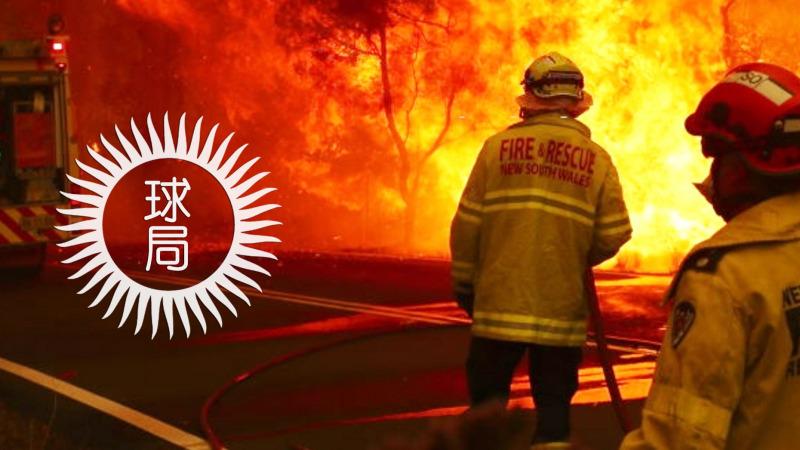澳大利亚大火为什么就是灭不掉?
