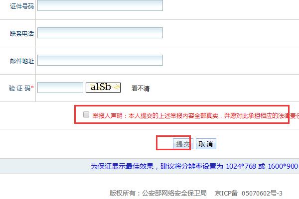 网站如何:如何举报网址?-U9SEO