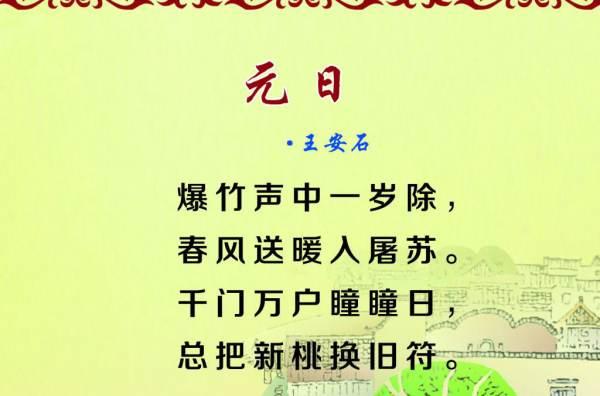 春节诗大全,求十首关于春节的古诗词!