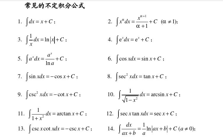 微积分基本公式16例题讲解牛顿莱布尼茨公式