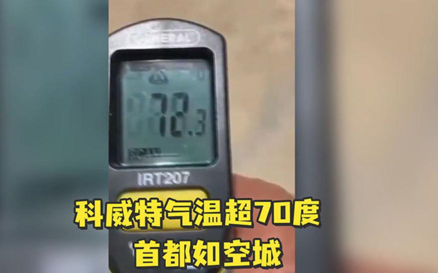 近50度!70度!地球越来越热,我们还能活多久?