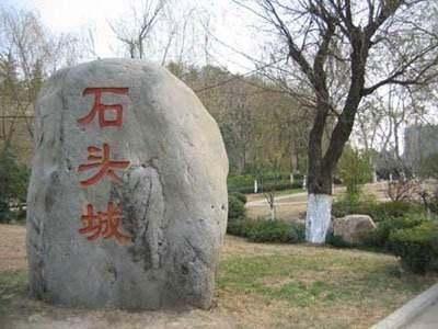 南京为什么被称为石头城?