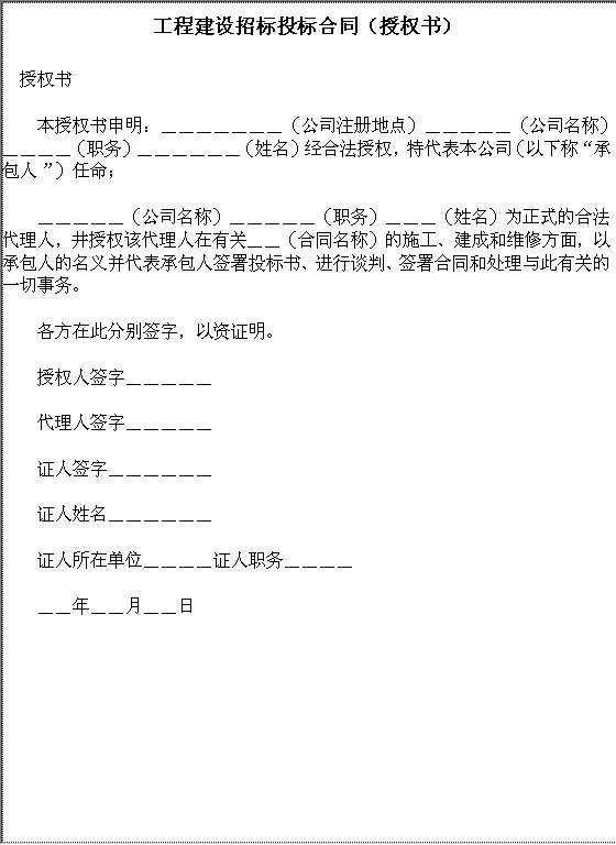 代资格预审通过 通知书 和 招标公告、投标邀请书的区别?