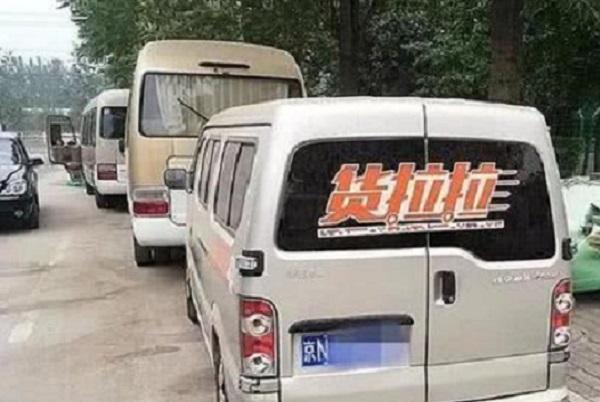 在北京跑货拉拉一个月收入有多少?