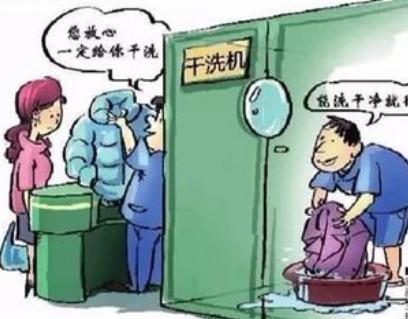 干洗是什么原理_水洗干洗还有什么洗