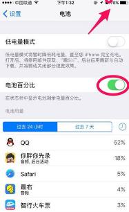 iphone8在哪里设置电量百分比