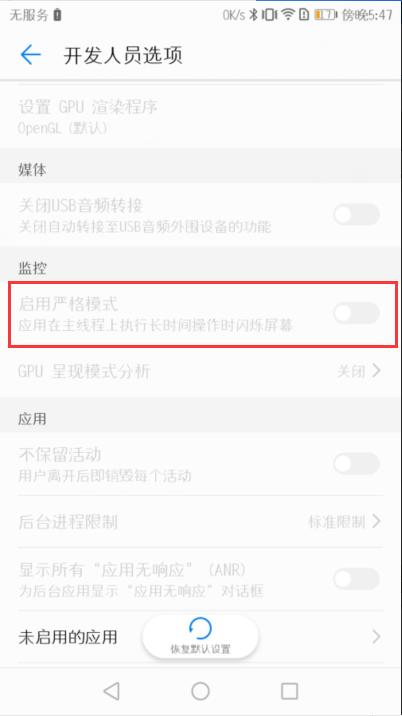 华为mate9手机屏幕会出现花纹是怎么了?