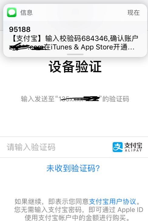 AppStore怎么用支付宝付款