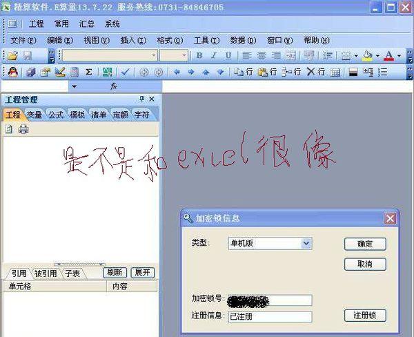 算王安装算量软件