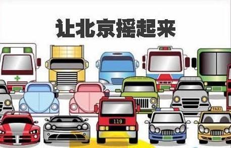 北京摇号买车选号细则