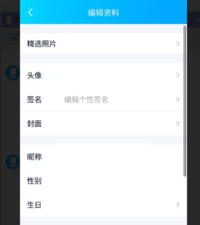 手机qq怎么改等级,怎么从手机QQ中修改自己的资料?