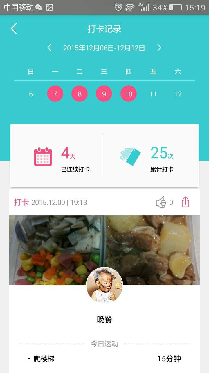超级减肥王app账户怎么解除跟QQ的绑定?