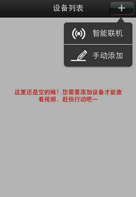 手机与无线监控连接不上怎么办?