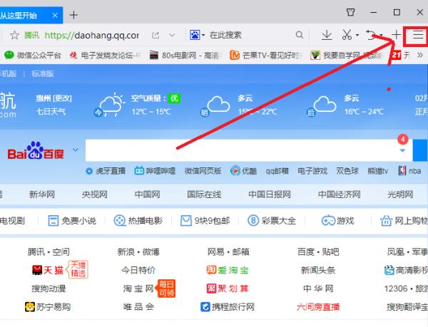 如何设置qq浏览器新建标签页的主页
