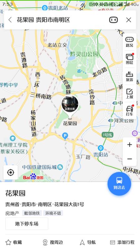 贵阳花果园有多少人口_贵阳堵吗 那是你没有精准的国产厘米级别的地图