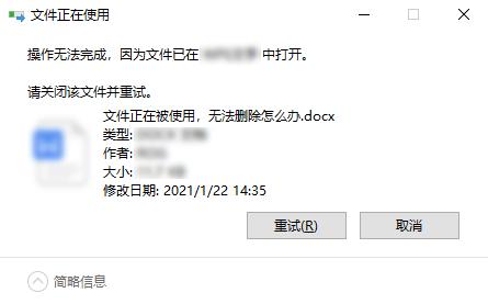 文件被别的程序打开无法删除怎么办?