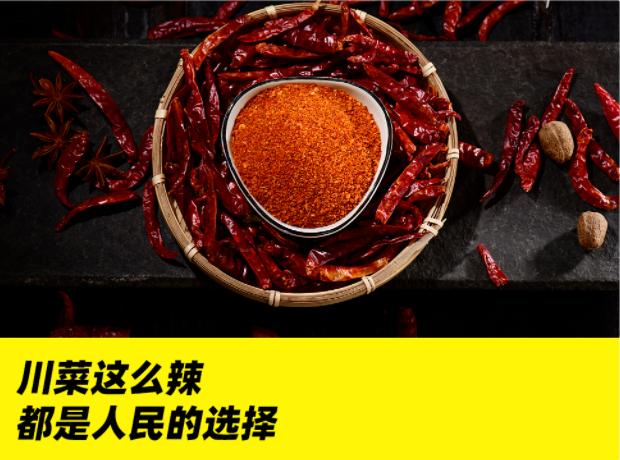 川菜为什么越来越辣了?川菜,到底是怎么征服中国人的?