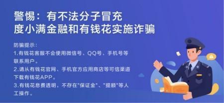 齐鑫金融:在奇鑫金融贷款银行卡错误被冻结,解冻要认证金吗?