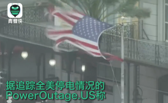 """逆转河流,等级爆表!170年来最强飓风""""艾达""""登陆美国"""