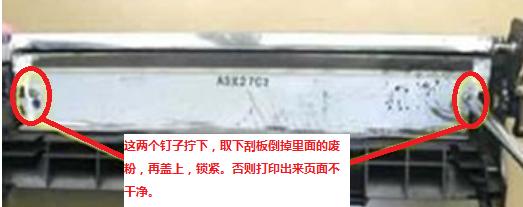 如何给打印机硒鼓换墨粉加碳粉(惠普HP、佳能、兄弟打印机图解)(图11)