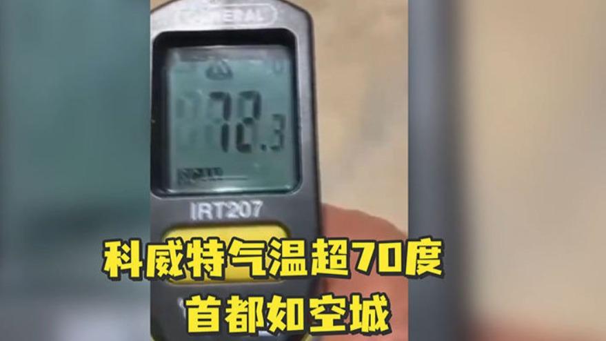 近50度!70度!地球越來越熱,我們還能活多久?