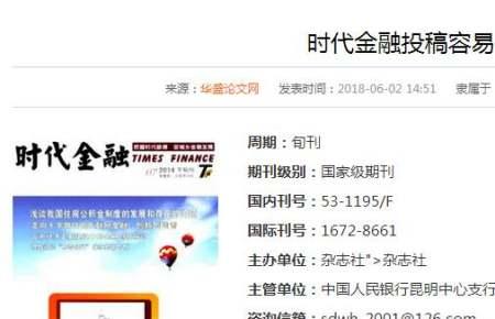 深圳时代金融服务有限公司怎么样?