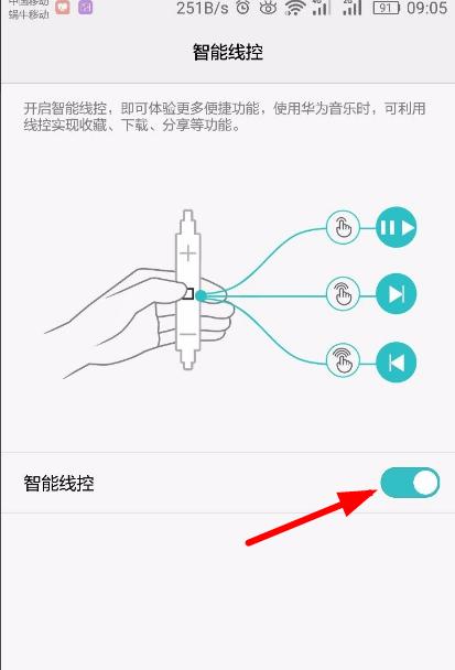 华为手机扬声器放音乐没有声音怎么办
