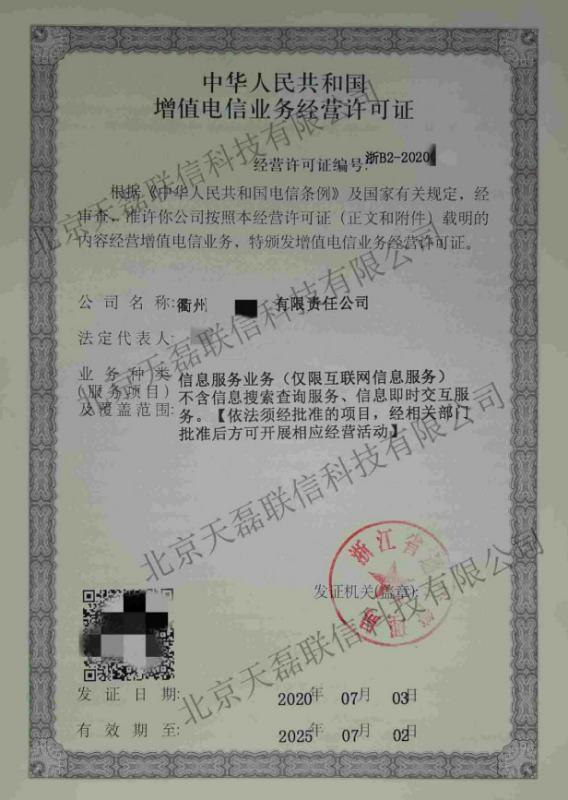 深圳怎么办理icp经营性许可证