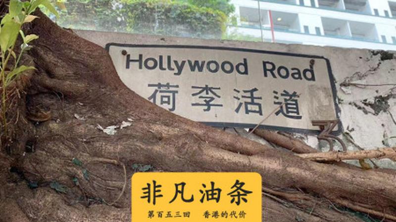 香港抛弃了工业,然后付出了什?#21019;?#20215;?的头图