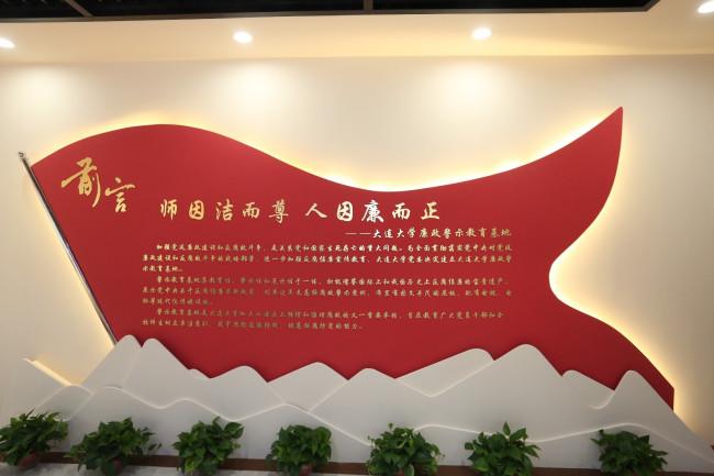 黑龍江省廉政教育基地在哪里
