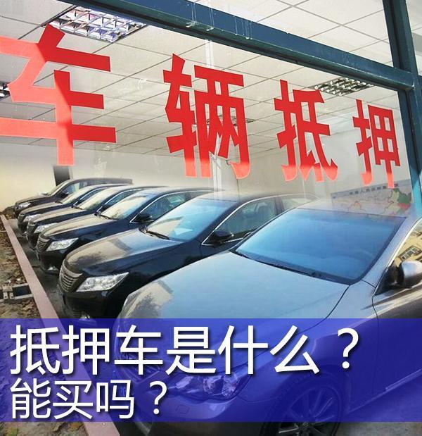 抵押车能买吗?有什么坑要避免?