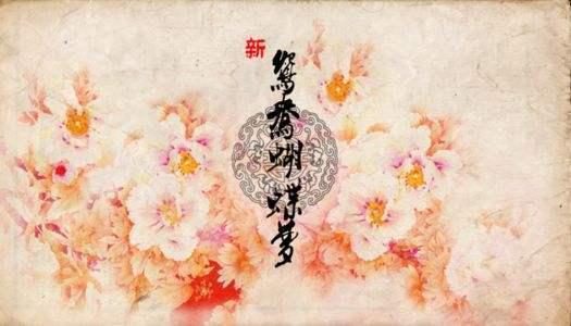 「包青天新鸳鸯蝴蝶梦电视剧」新鸳鸯蝴蝶梦是什么电视剧的主题曲