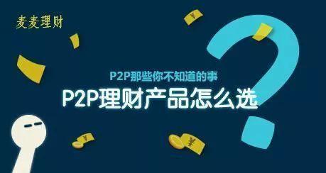 为什么选择P2P理财,不选择银行理财?
