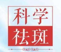 天津激光祛斑的价格是多少(天津长征医院激光祛斑)
