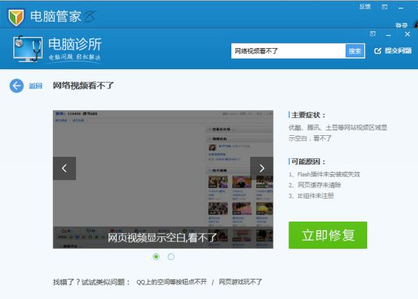 网站看:网页看视频花屏,用播放器看就不花-U9SEO