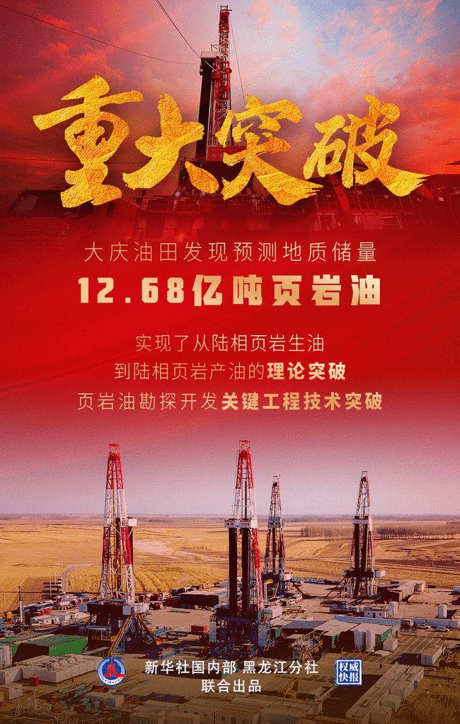 我国又新增10亿吨级大油田!石油不是会枯竭吗?为何越采越多?