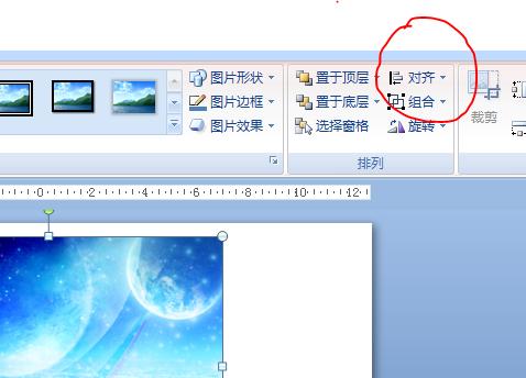 office2010里面PPT,比如我复制两个文本框或者图片在里面,拖动时候对齐会有虚线,2007版本怎么弄出来