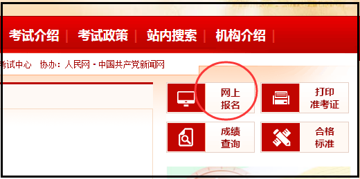国家职业资格证在哪个网站报名