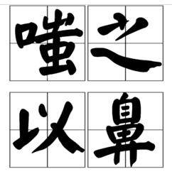 什么基欢成语_成语故事简笔画