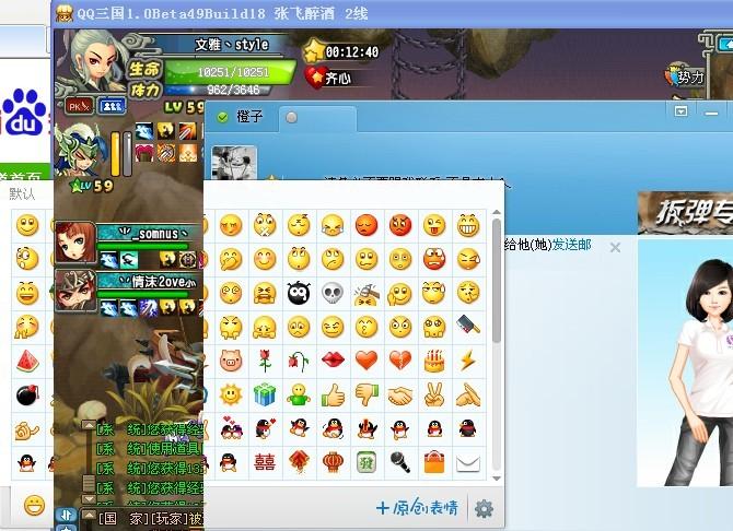 qq三国粽子怎么来的_聊QQ的表情框在QQ三国游戏界面覆盖的时候一闪一闪的?_百度知道