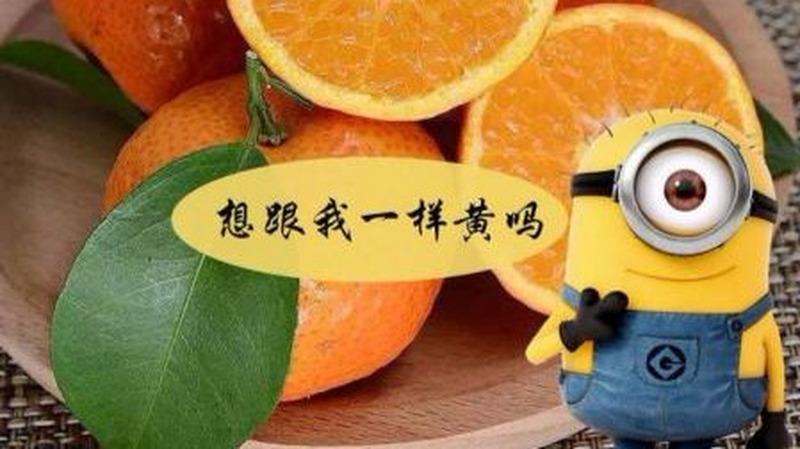 """為什么橘子吃多了會變""""小黃人""""?"""