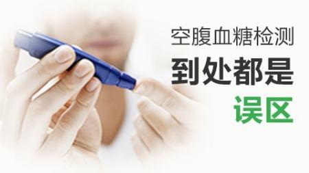 高血糖不等于糖尿病,饮食上应该怎么做可以逆转高血糖?