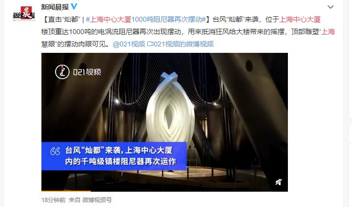 能抗住超强台风吗?灿都来袭,上海中心大厦1000吨阻尼器摆动