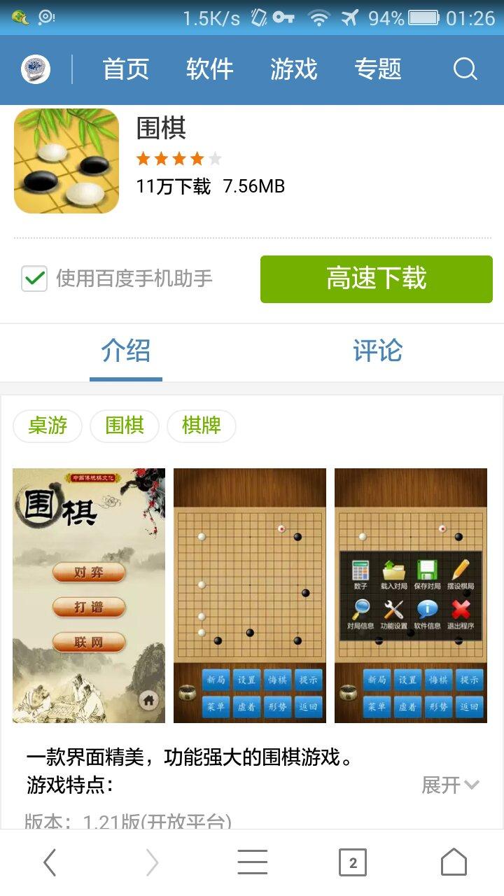 手机围棋软件哪个最强 手机版最强围棋软件