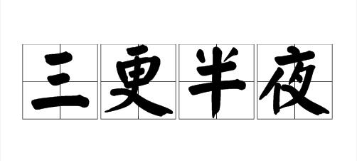 三什么月成语_成语故事简笔画