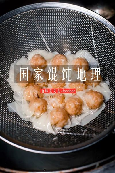 中国的馄饨饺子,到底有什么区别?