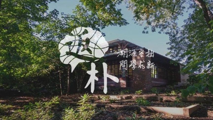 鲍哲南、颜宁等华裔学者入选美国艺术与科学院院士/外籍院士